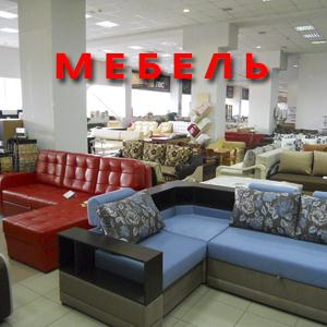 Магазины мебели Верхнего Тагила