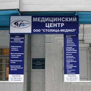 Медицинские центры Верхнего Тагила