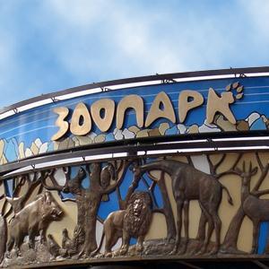 Зоопарки Верхнего Тагила